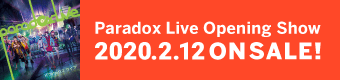 Paradox Live Opening Show 2020.2.12 ON SALE!